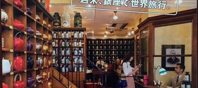 〈メディア掲載: Let's ENJOY TOKYO 9月/銀座特集号にてお店紹介をしてます〉