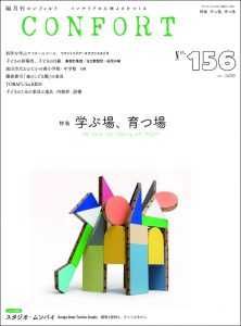 CONFORT156_cover_g