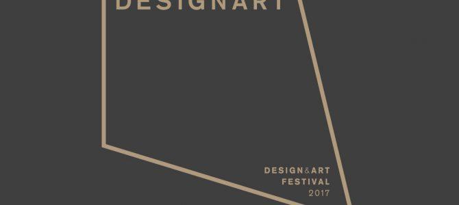 今年から始まった,DESIGNとARTのイベント「DESIGNART(デザイナート)2017」楽しみ方