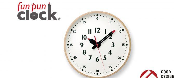 【速報】fun pun clock、2017年グッドデザイン賞受賞