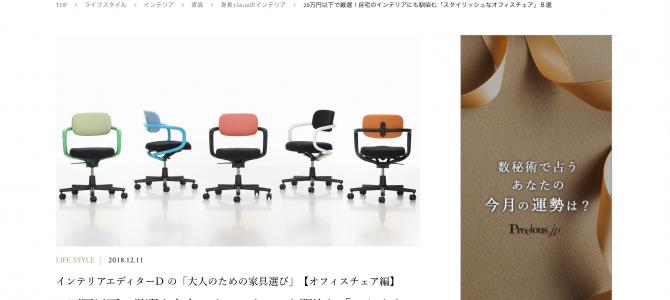 〈Yoko Press_インテリアライターのお仕事〉Precious.jp独断と偏見満載の自宅に置きたいオフィスチェア