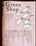 暮らしの手帖の通販誌「グリーンショップ」にfunpunclock掲載