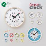 【キッズデザイン賞受賞】「fun pun clock」壁掛け時計&卓上時計の全シリーズ