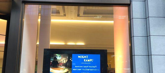 """【ワークショップアドバイザーのお仕事】エレファンテックさん主催の「MIRAI SUMMER CAMP『にぎったり、ふんだり!圧力をつかって""""でんきの波""""をあやつろう!』」"""