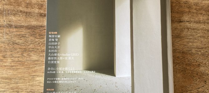 【インテリアライターのお仕事】建築雑誌「コンフォルト」にDESINART TOKYO 2020イベントレビューを書いてます