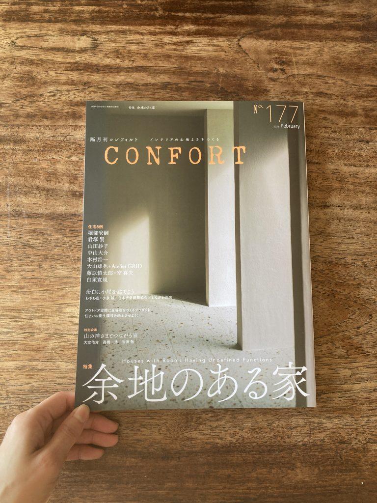 建築雑誌「コンフォルト」の表紙