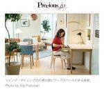 """<span class=""""title"""">【インテリアライターのお仕事】Precious.jp 連載「 156cmのインテリア」最新記事は、ideeの 合計12万円!名作家具で作るワークコーナー</span>"""
